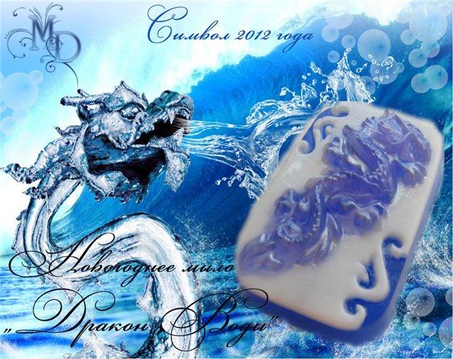 Новогоднее мыло  - Страница 23 Dc31de618509