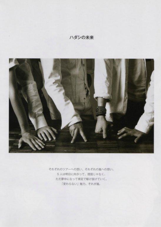 ARASHI. Радужные мальчики - 3 - Страница 4 8049fc9d4300