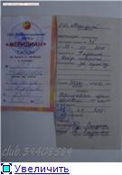 Марише Федотовой нужна Ваша помощь, 6 лет-ДЦП. - Страница 5 0d29d2efe540t