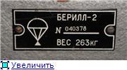 """Радиоприемник """"Берилл-2"""". 68d4c13c9230t"""