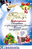 """Новый год на """"Златошвейке""""!!! - Страница 2 858605a0d8d3t"""