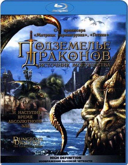 Подземелье драконов, серия фильмов (2000-2012) 571fcd0d5969