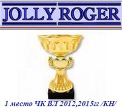 Клан JOLLY ROGER-двукратный чемпион ВЛ ЧК 2012,2015/КН/