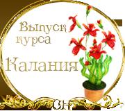 """Выпуск работ факультета """"Калания"""" Eb714882c33a"""