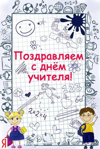С Днем Учителя!!! F6e7d2c26f00