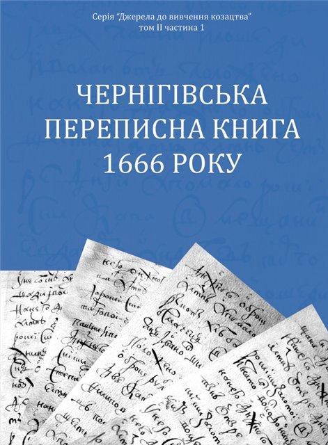 Литература по Черниговской губернии 5c244ebe04bf