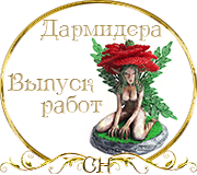 """Выпуск Школы Мини - """"Дармидера"""" 8c1e706a3784"""