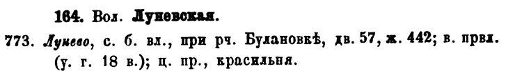 Географическое положение, административно- территориальное отношение Лунево, население Лунево 9cd749eaaa6c