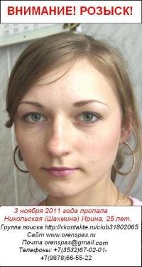 Пропала Ирина Никольская!! 1cad3556f60d