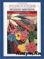 Ссылки на скачивание журналов и книг БЕСПЛАТНО A1b85cd6488b