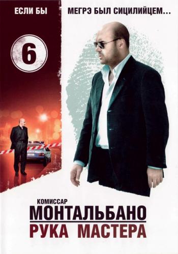 Комиссар Монтальбано (Detective Montalbano) 7738187f9486