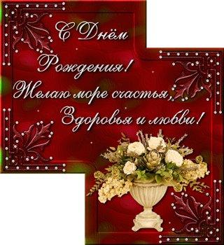 Поздравляем с Днем Рождения Лесю (Арвен))) 463a60bd90c8t