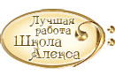 Поздравляем с Днем Рождения Алену (Алёна Малахова) 9de6ea0cfa6a
