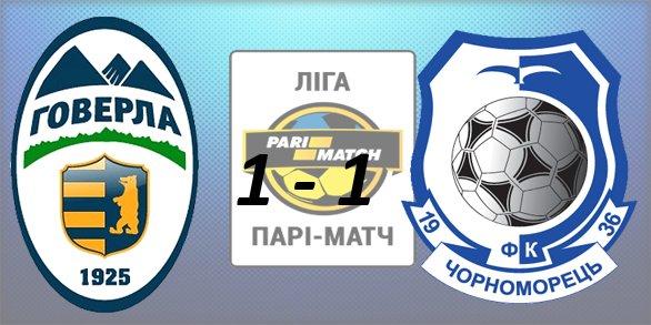 Чемпионат Украины по футболу 2015/2016 2a103cc991a0
