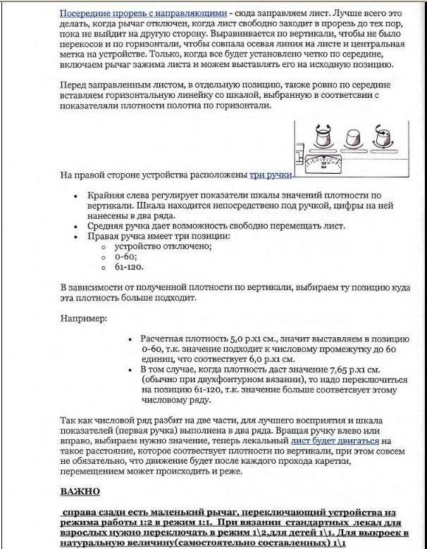 Начальный курс по обучению вязания на вязальной машине SILVER REED   - Страница 6 5ac4b379f37c