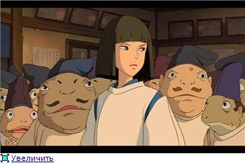 Унесенные призраками / Spirited Away / Sen to Chihiro no kamikakushi (2001 г. полнометражный) 5a6f7fbaf486t