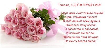 Поздравляем с Днем Рождения Татьяну (Татьяна Ширинова) 56ee23bb8314t