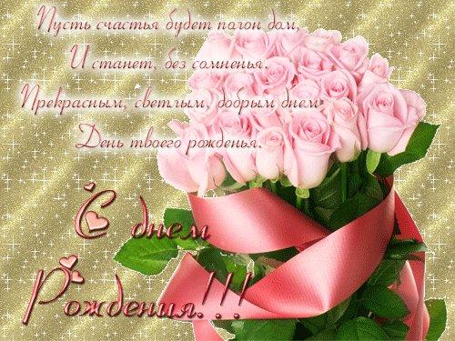С днем рождения Marisha! 050aa7273153