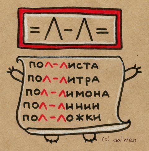 Учим русский язык 1af04b5877fd