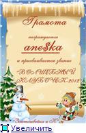 """Новый год на """"Златошвейке""""!!! Acbd74a006d3t"""