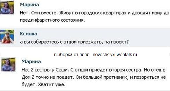 Гобозовы    Александр и Алиана. - Страница 6 Fd1ed0327ca6