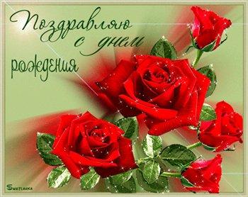 Поздравляем с Днем Рождения Елену (Elenka25) 365850cad7b0t