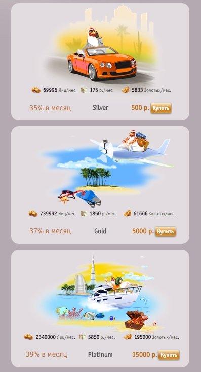 GOLDEN EGGS - gold-eggs.com - игра с выводом денег - Страница 2 392cd6567a07