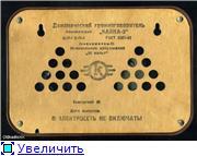 Абонентские громкоговорители. B9ec2fd1791ct