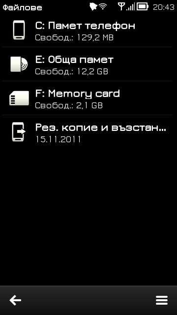 Шрифт за Symbian Belle D0b58c54345f