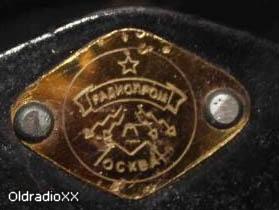 Логотип какого завода изображен на фото? B2031ac23b6e