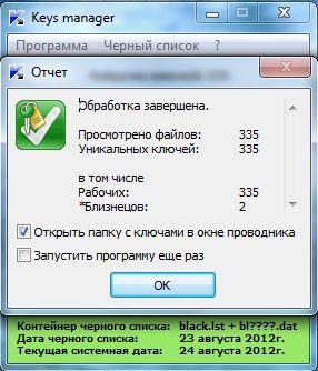Скачать свежие ключи для Касперского - Страница 6 Cd95c726b340