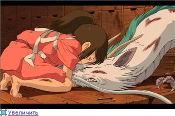 Унесенные призраками / Spirited Away / Sen to Chihiro no kamikakushi (2001 г. полнометражный) 732b7bd35e71t