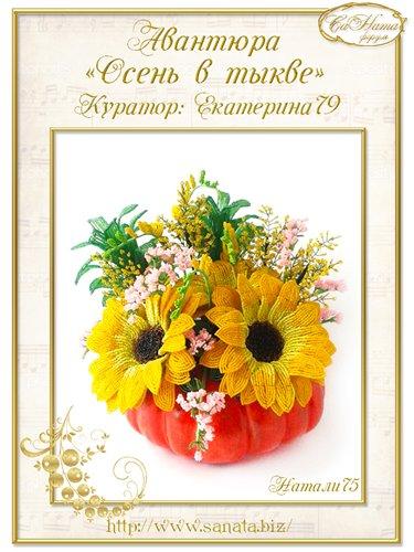 """Поздравляем победителей Авантюры """"Осень в тыкве"""" 13df11f3ed9bt"""