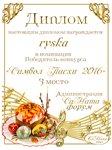Поздравляем с Днем Рождения Татьяну ( ryska) 2eb55d07880at