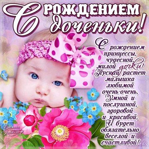 Поздравляем с рождением дочурки Юленьку (Uliya) 1991abec680at