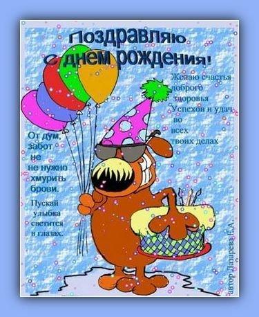 С Днем Рождения!!!!!!!!!!!! - Страница 5 79aa197e4bfb