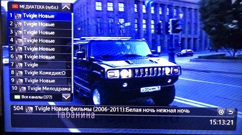 Виджет Комфортное ТВ E6043e414426