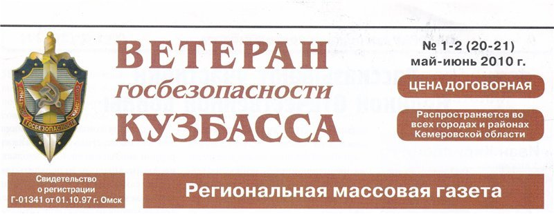 """Интервью генерал-полковн. Н.М.Голушко """"Ветерану ГБ Кузбасса"""" A08f782c7788"""
