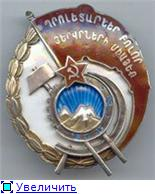 Ордена Советских Республик. 1ee713036fa3t