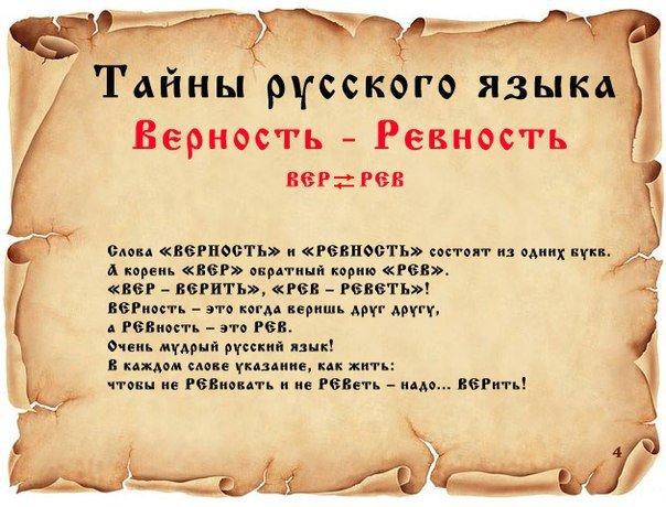 ТАЙНЫ РУССКОГО ЯЗЫКА. 4a60269852b6