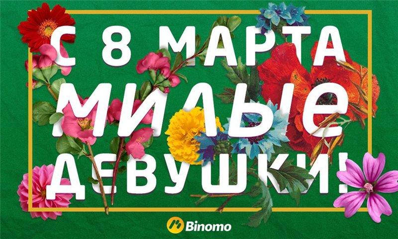 Лучший брокер бинарных опционов - Binomo 798c07234d77