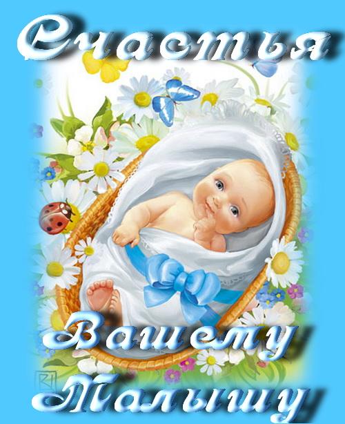 Поздравляем с рождением сына Надю (ne-angelochek) A5aa27e8a577