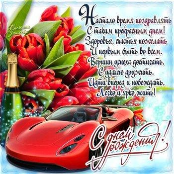Поздравляем с Днем рождения Дилик (dilik73) B6a1e4f4013ft