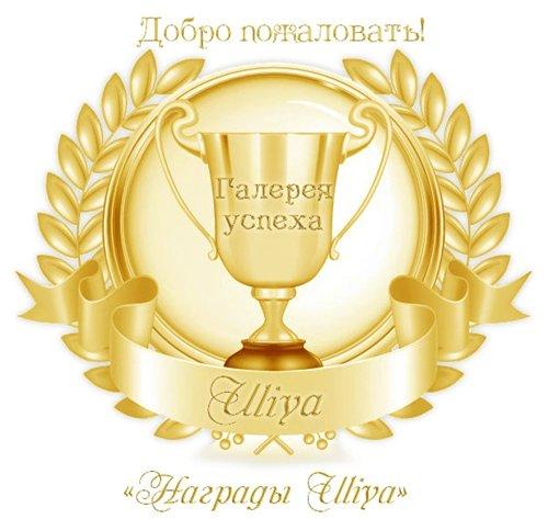 Награды Uliya 041113d6c3dft