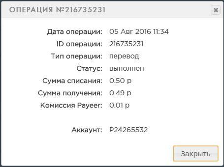 Заработок без вложений, халявный бонус каждый час на электронный кошелек - Страница 2 2b31f0127ad3