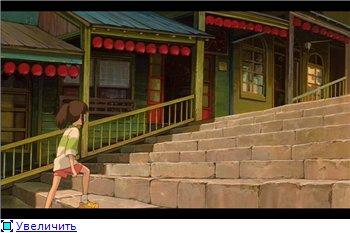 Унесенные призраками / Spirited Away / Sen to Chihiro no kamikakushi (2001 г. полнометражный) F0ab8df2521ft