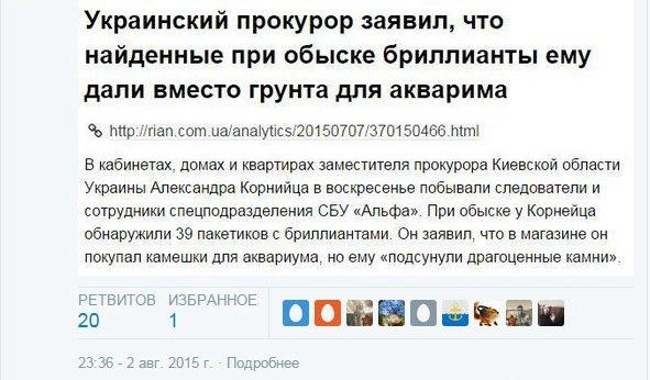 Новости устами украинских СМИ - Страница 41 Fe710b825a9a
