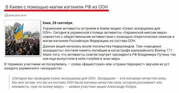 Новости устами украинских СМИ - Страница 42 825024049f4b