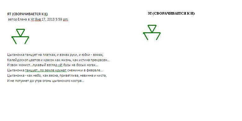 Слоговые руны (слова из двух рун) - Страница 5 Efb96f8b5d56