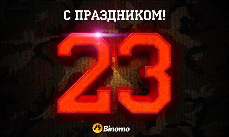 Лучший брокер бинарных опционов - Binomo B14e15cd0ef0
